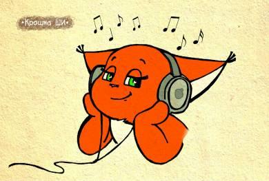 Музыка.Крошка Ши.