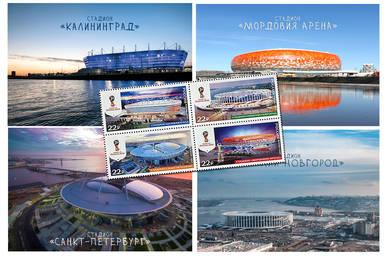 Набор «Стадионы ЧМ 2018» (Нижний Новгород, Калининград, Мордовия, Санкт-Петербург)