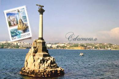 Комплект «Севастополь» (открытка+марка)